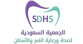 Saudi Dental Hygiene Society